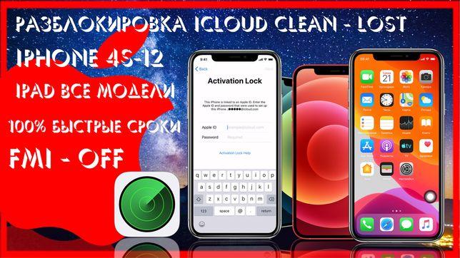 Разблокировка iCloud, Clean - Lost, iPhone, iPod, iPad, Apple Watch