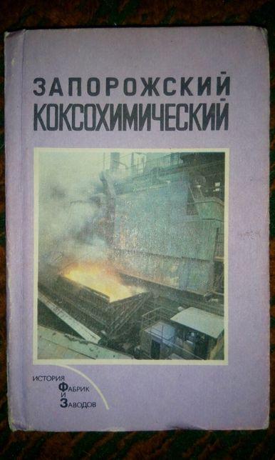 Запорожский коксохимический. Очерк истории завода, 1991