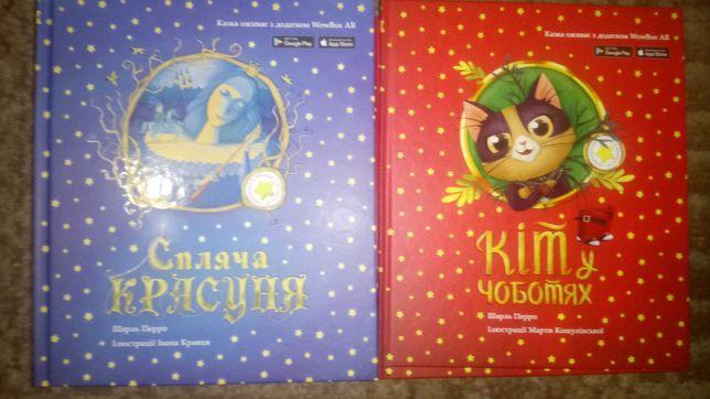 """Книги """"Кіт у чоботях"""" та """"Спляча красуня""""."""
