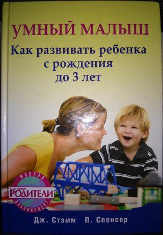 Умный малыш. Как развивать ребенка с рождения до 3 лет