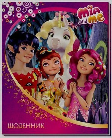 Дневник Щоденник пони единорог Мия и я Mia and me Pony
