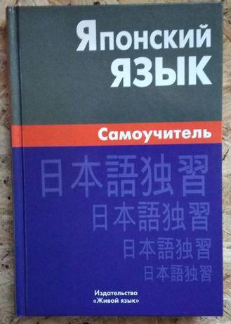 Японский язык. Самоучитель (Б.П.Лаврентьев. изд.Живой язык)