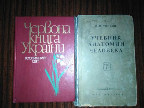 Червона книга України, Учебник анатомии человека