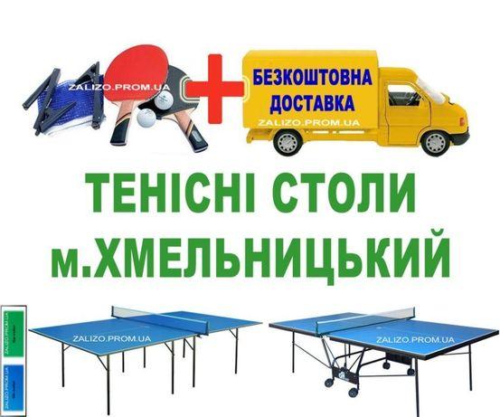Теннисный стол. Тенісний стіл Теннис настольный тенис Теніс настільний