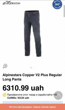 Alpinestars Copper V2 Plus Regular Long Pants,мотоодежда,брюки, джинсы