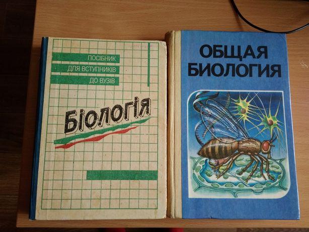 Книги по биологии, химии, экологии