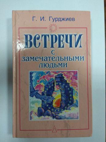 Гурджиев Г.И. Встречи с замечательными людьми