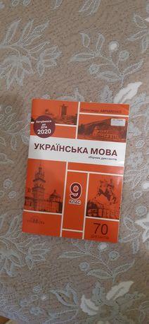 Сборник диктантов для ДПА