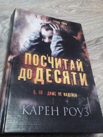 Книги, детективы, приключения, романы.