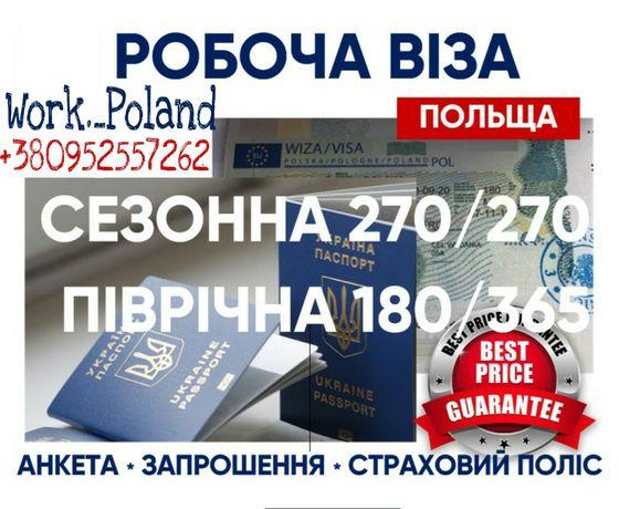 Виза в Польшу,Страховка,Анкета, Приглашение для работы