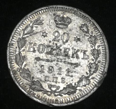 Копеек 20 серебро.