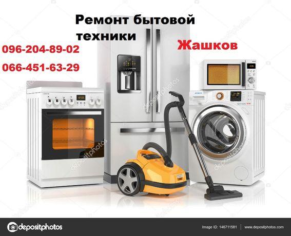 ремонт стиральных машин автоматов,микроволновок,сварочные полуавтоматы
