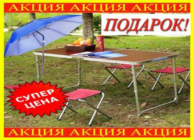 АКЦИЯ Раскладной стол для пикника дачи рыбалки столик + 4 стула + зонт
