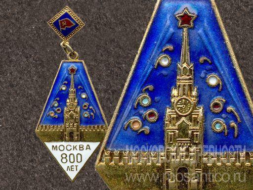 Памятный знак Москва 800 лет.,бронза,горячая эмаль,1947г.,в ид.состоян