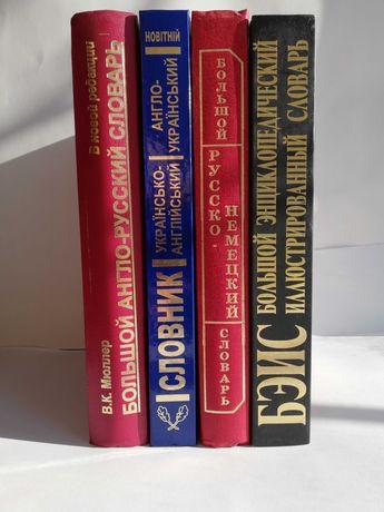 Энциклопедии новые