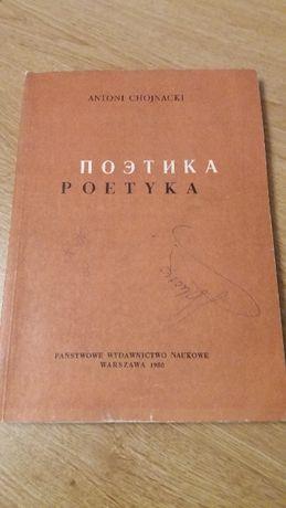 """Antoni Chojnacki """" Poetyka"""" skrypt dla studentów filologii rosyjskiej"""