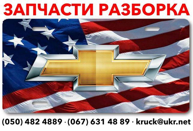 Запчасти Разборка Chevrolet USA
