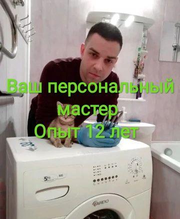 Мастер по ремонту стиральной машины и холодильника. Подключение, санте
