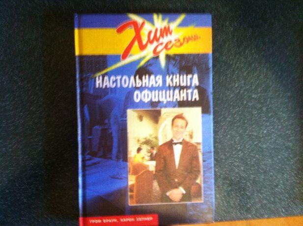 Книга оффицианта 400р