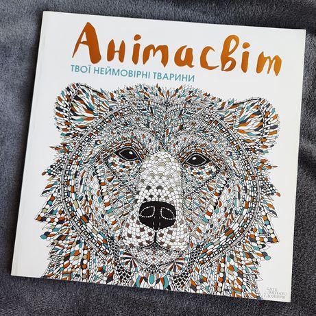 Розмальовка антистрес Анімасвіт Твої неймовірні тварини