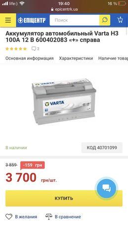 Продам аккумулятор VARTA H3 100A