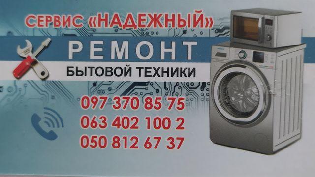 РЕМОНТ БЫТОВОЙ ТЕХНИКИ стиральных посудомоечных машин, холодильников
