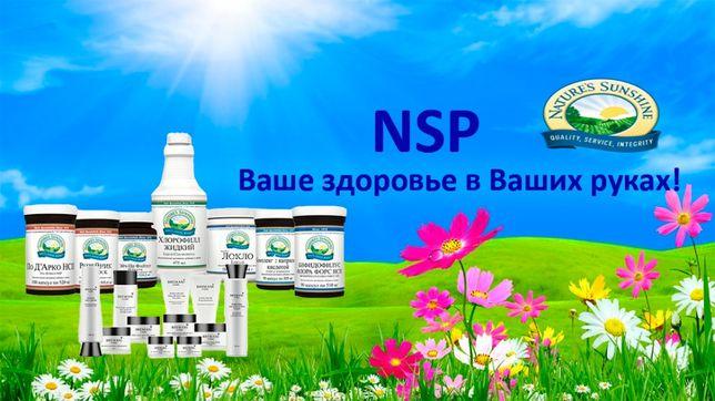 NSP БАД (биологически активные добавки) Оригинал Доставка по Украине