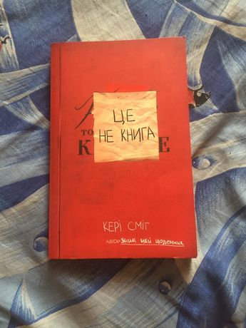 Творчий щоденник « Це не книга» від Керрі Сміт