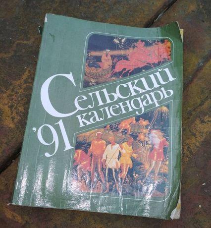 Сельский календарь 1991 год