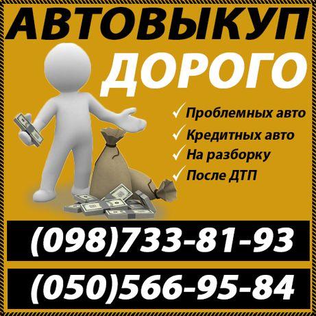 Автовыкуп Срочный выкуп авто Киев После ДТП Проблемные Кредитные