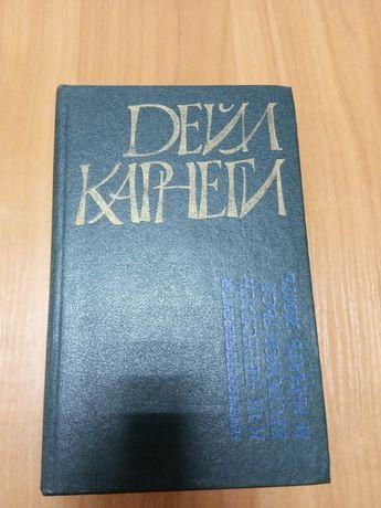 Дейл Карнеги, Бенджамин Спок