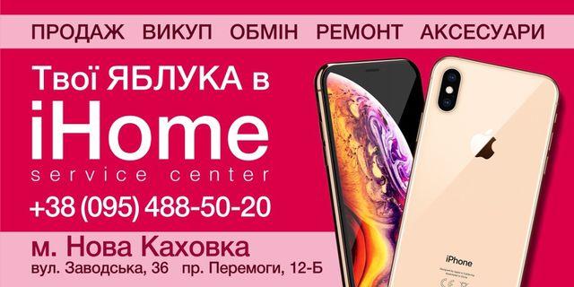 Ремонт / Продажа / Выкуп Apple iPhone, Samsung, Xiaomi, Lenovo, Huawei