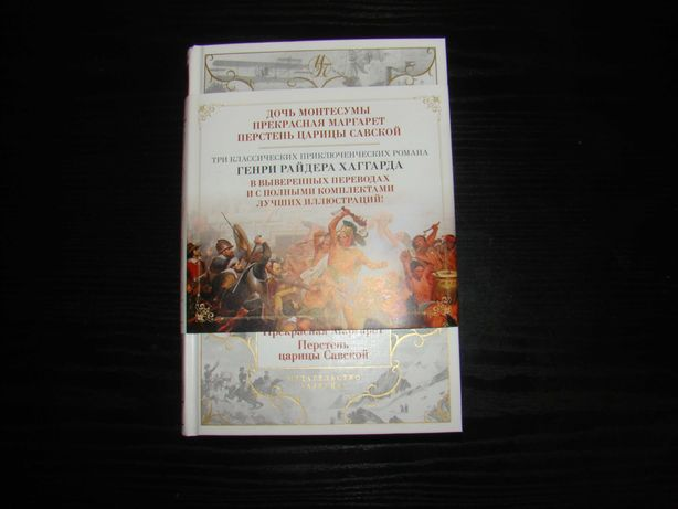 Генри Хаггард - Перстень царицы Савской. 'Мир приключений', 'Азбука'