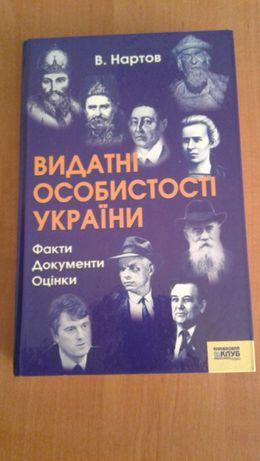 """Книга""""Видатні особистості України"""""""