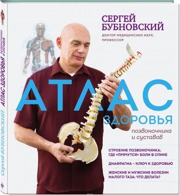 Атлас здоровья позвоночника и суставов (Сергей Бубновский)