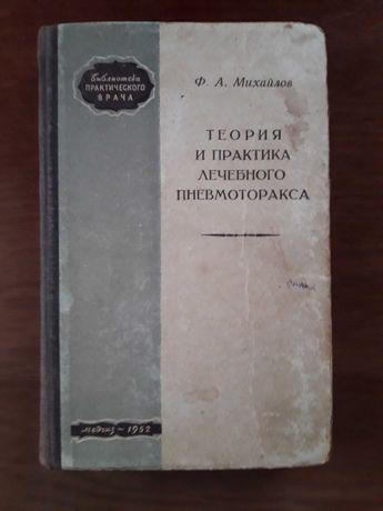 Михайлов Ф.А.Теория и практика лечебного пневмоторакса