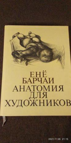 Анатомия для художников Ене Барчаи