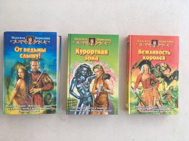 Книги Надежды Первухиной