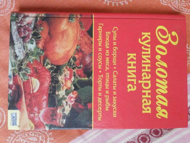 книга по кулинарии номер 1