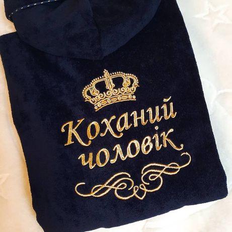 Махрові халати з іменною вишивкою. Вишиваємо будь який текст