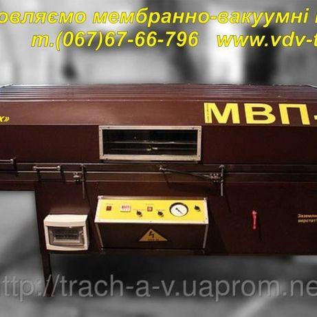 Вакуумний прес (вакуумный) МДФ фасади, накладки опт
