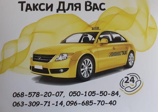 Такси Для Вас- просчет цен у диспетчера