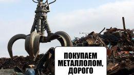 Покупаем металлолом дорого!!!8000 грн