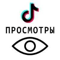 Накрутка TikTok/Instagram/Telegram/Youtube