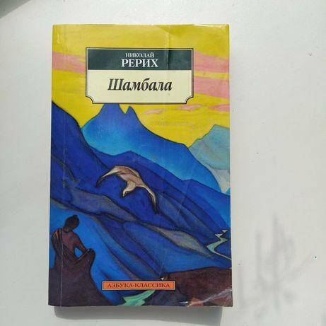Шамбала. Николай Рерих