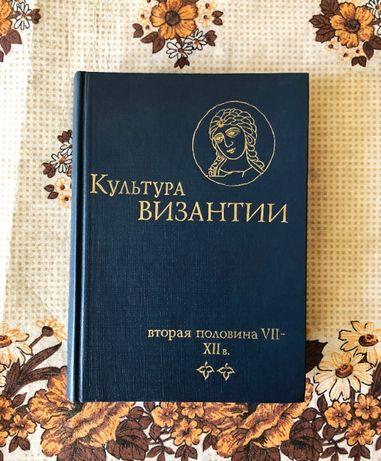 Культура Византии. Вторая половина VII - XII в. «Наука», Москва 1989