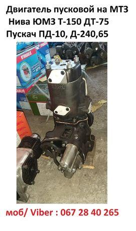 Двигатель пусковой на МТЗ Нива ЮМЗ Т-150 ДТ-75 Пускач ПД-10, Д-240,65