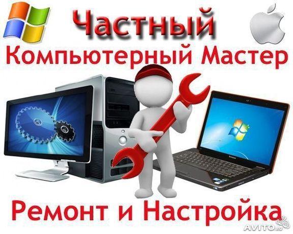 Компьютерная помощь Рем. телефонов, установка Windows рем.быт.техн