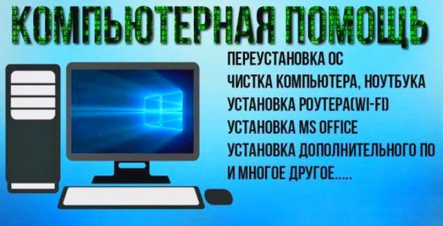 Выездной ремонт и настройка компьютера, роутера, ноутбука, интернета