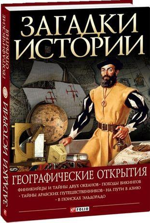 Книга «Загадки истории. Географические открытия». (Фолио, 2019 год.)